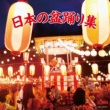 河内家菊水丸 日本の盆踊り集