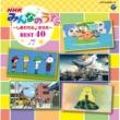 こおろぎ'73 コロムビアキッズ NHK みんなのうた ベスト40 ~しあわせ心♪のうた~