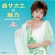 森サカエ 森サカエの魅力 (55th Anniversary)