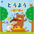 コロムビア・オーケストラ 山の音楽家(カラオケ・メロ入り)