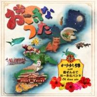 かりゆし58 with 島ぜんぶでおーきなバンド おーきなうた