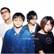 神聖かまってちゃん 23才の夏休み feat.でんぱ組.inc