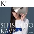 シシド・カフカ K5(Kの累乗)