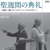エリザベト シンガーズ & 松原千振 聖木曜日: このパンを食べ (feat. 櫻井元希)