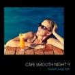 Various Artists Cafe Smooth Night 4(夏の夜のラウンジ・ミュージック)