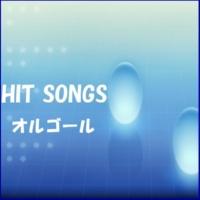 オルゴールサウンド J-POP 恋のフーガ Originally Performed By  ザ・ピーナッツ (オルゴール)