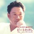 ビートたけし ゴールデン☆ベスト ビートたけし シングル A面&モア・セレクション
