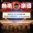 熱帯JAZZ楽団 熱帯JAZZ楽団 XVII~The Best from Movies~