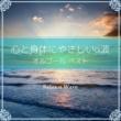 Relax α Wave 心と身体にやさしいα波 ~ サザンオールスターズ&桑田佳祐 オルゴール・ベスト