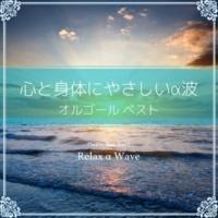 Relax α Wave 涙のキッス (オルゴール)