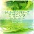 Relax α Wave 心と身体にやさしいα波 ~ クラシック オルゴール・ベスト