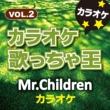 カラオケ歌っちゃ王 カラオケ歌っちゃ王 Mr.Children カラオケ VOL.2