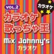 カラオケ歌っちゃ王 カラオケ歌っちゃ王 Mix Johnny's カラオケ VOL.2