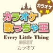 カラオケ歌っちゃ王 カラオケ歌っちゃ王 Every Little Thing BEST カラオケ