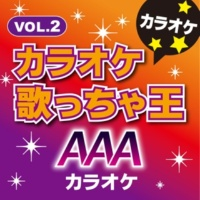 カラオケ歌っちゃ王 As I am (オリジナルアーティスト:AAA) [カラオケ]