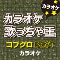 カラオケ歌っちゃ王 永遠にともに (オリジナルアーティスト:コブクロ) [カラオケ]