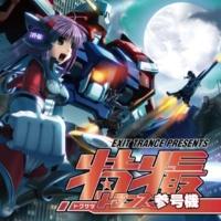 Starving Trancer 地獄のズバット/feat.TAKANORI(カバー)