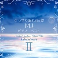 Relax α Wave Black Or White (ピアノ)