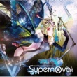 VARIOUS ARTISTS EXIT TUNES PRESENTS Supernova(スーパーノヴァ)4