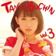 たんこぶちん TANCOBUCHIN vol.3 TYPE-B