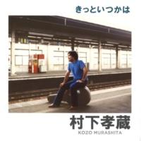 村下 孝蔵 モ・ザ・イ・ク(1995年9月19日 大阪ウォホール)