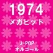 オルゴールサウンド J-POP よろしく哀愁 Originally Performed By 郷ひろみ (オルゴール)