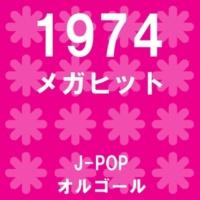 オルゴールサウンド J-POP 学園天国 Originally Performed By フィンガー5 (オルゴール)