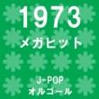 オルゴールサウンド J-POP メガヒット 1973 オルゴール作品集