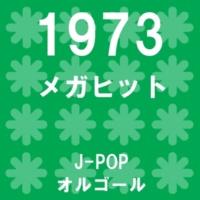 オルゴールサウンド J-POP わたしの彼は左きき Originally Performed By 麻丘めぐみ (オルゴール)