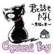 Crystal Boy 君と話せたなら~黒猫と君~