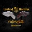 Linked Horizon 自由の代償 [劇場版Size]