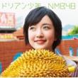 NMB48 「ドリアン少年」劇場盤