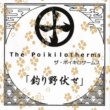 The Poikilotherms 釣り野伏せ