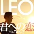 LEO 君への恋 feat. TAK-Z