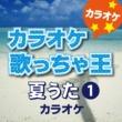 カラオケ歌っちゃ王 夏うたカラオケ 1