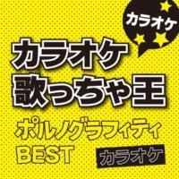 カラオケ歌っちゃ王 ミュージック・アワー (オリジナルアーティスト:ポルノグラフィティ) [カラオケ]