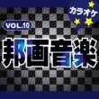 カラオケ歌っちゃ王 邦画音楽 VOL.10 カラオケ