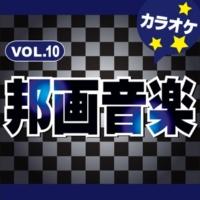 カラオケ歌っちゃ王 霞道(かすみじ) (オリジナルアーティスト:一青 窈) [カラオケ]