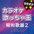 カラオケ歌っちゃ王 昭和歌謡 カラオケ 2