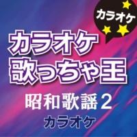 カラオケ歌っちゃ王 六本木レイン (オリジナルアーティスト:研 ナオコ) [カラオケ]