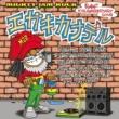 Mighty Jam Rock エガキカナデル -mural10th anniv. (feat. HOMEGROWN, JTB, PUSHIM, RYO the SKYWALKER, ラガラボMUSIQ, SHINGO★西成, EXPRESS, 寿君, RAY & NEO HERO)