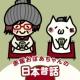 赤飯 赤飯おばあちゃんの日本昔話