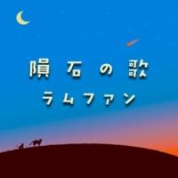 ラムファン 隕石の歌