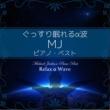 Relax α Wave ぐっすり眠れるα波~MJ ピアノ・ベスト