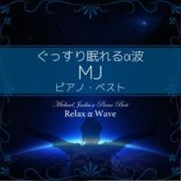 Relax α Wave Love Never Felt So Good (ピアノ)