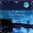 Relax α Wave ぐっすり眠れるα波 ~ The Movie ピアノ・ベスト