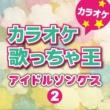 カラオケ歌っちゃ王 アイドルソングス カラオケ Vol.2