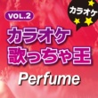 カラオケ歌っちゃ王 カラオケ歌っちゃ王 Perfume カラオケ Vol.2