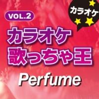 カラオケ歌っちゃ王 Relax In The City (オリジナルアーティスト:Perfume) [カラオケ]