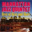 マンハッタン・ジャズ・クインテット ベスト・オブ・ベスト・アンド・モア~MJQ結成30周年記念&ルー・ソロフ追悼盤